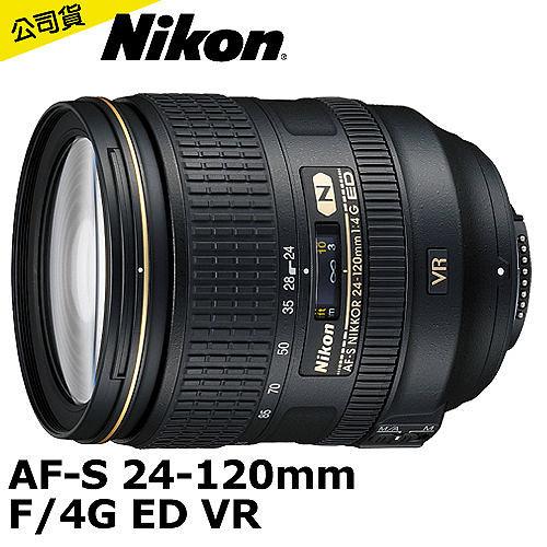 Nikon AF-S 24-120mm f/4G ED VR (公司貨)