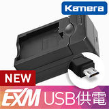 Kamera 隨身充電器 for Canon LP-E5 (EX-M 003)