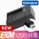 Kamera 隨身充電器 for Ricoh DB-43 (EX-M 012)