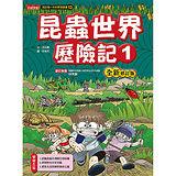 昆蟲世界歷險記1【全新修訂版】