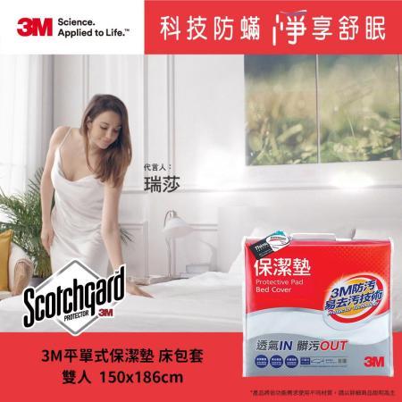 3M(送真空保鮮盒) 平單式保潔墊(雙人)