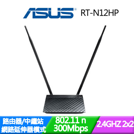 ASUS 華碩 RT-N12HP 300 Mbps Wireless-N 無線路由器 -friDay購物