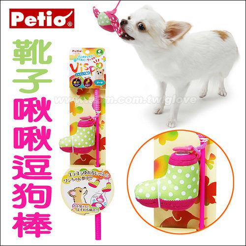 日本Petio啾啾逗狗棒互動玩具-靴子造型(小型犬專用)