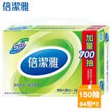 倍潔雅超質感抽取式衛生紙150抽x84包/箱x2