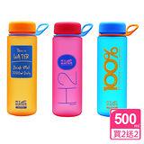 【犀利師】My Water水精靈水壺500ml(買2送2)
