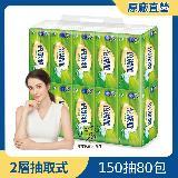 倍潔雅超質感抽取式衛生紙150抽x80包/箱