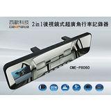 西歐科技 P8060 720P後視鏡式超廣角行車記錄器