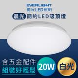 億光 晨光LED 20W 簡約圓型吸頂燈