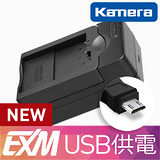 Kamera 隨身充電器 for Canon LP-E8 (EX-M 022)