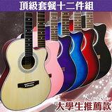【美佳音樂】可試聽♫-KingRosa 入門系列 39吋缺角民謠吉他.頂級套餐十二件組(贈彈指之間)