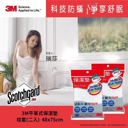 3M-保潔墊枕頭套 舒適平單式2入