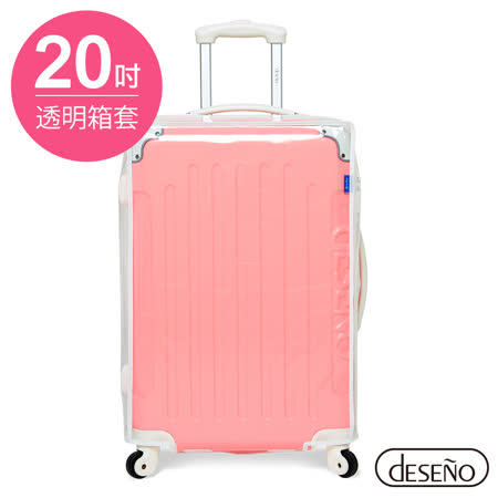 Deseno-透明防刮旅行箱套-20吋