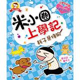 【mini漢湘】米小圈上學記:秏子是條狗
