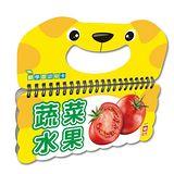 【幼福】樂翻學習認知卡《蔬菜水果》