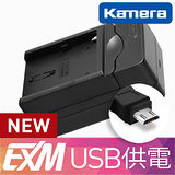 Kamera 隨身充電器 for Sony NP-FM50,QM51,FM55H,FM500H (EX-M 057)