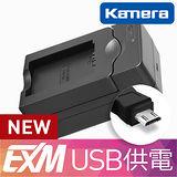 Kamera 隨身充電器 for Sony NP-FW50 (EX-M 060)