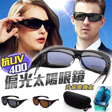 MIT套鏡式 偏光太陽眼鏡(2入組)