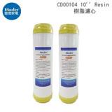 普德 Buder CD00104 (CP-B7) Resin 樹脂濾心 (2入裝) (普德公司原廠)