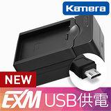 Kamera 隨身充電器 for Nikon EN-EL15 (EX-M 081)