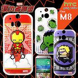 漫威 MARVEL 授權正版 復仇者聯盟 HTC One M8 Q版透明軟式保護套 手機殼(英雄款)