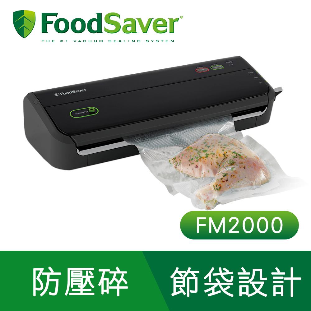 美國FoodSaver-家用真空包裝機FM2000  送11吋真空裸裝卷X2