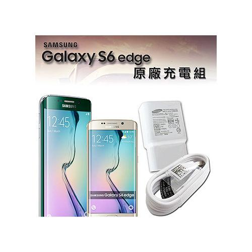 三星原廠充電組合 SAMSUNG GALAXY S6 / S6 edge 快速旅充插頭+傳輸線 充電組 平輸密封包裝