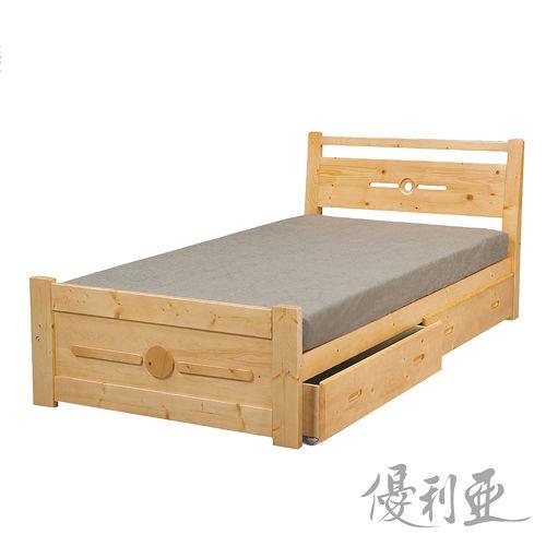 ~優利亞~貝妮雲杉~單人3.5尺抽屜床架 實木床板