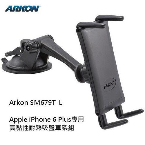 ARKON  iPhone 6 Plus 高黏性耐熱吸盤車架組~SM679T~L