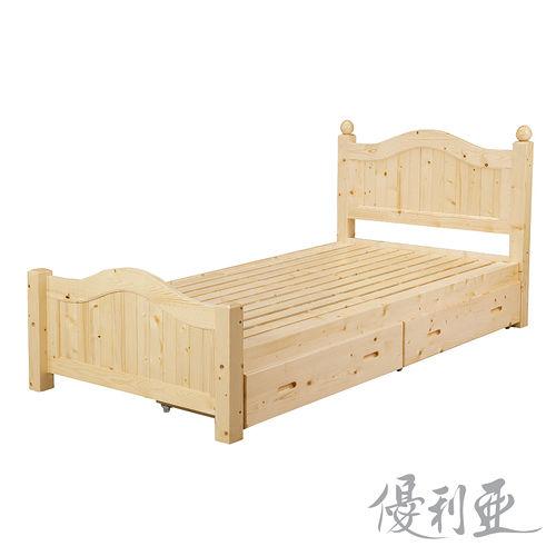~優利亞~芬蘭實木~單人3.5尺抽屜床架 四分床板
