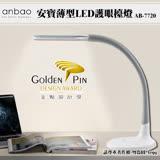 安寶薄型LED護眼檯燈 (AB-7720)