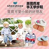 英國 shooshoos 安全無毒真皮手工鞋/學步鞋/嬰兒鞋任選均一價990元