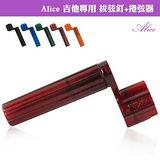 【美佳音樂】Alice 吉他專用 拔弦釘/捲弦器(贈彈片)-大