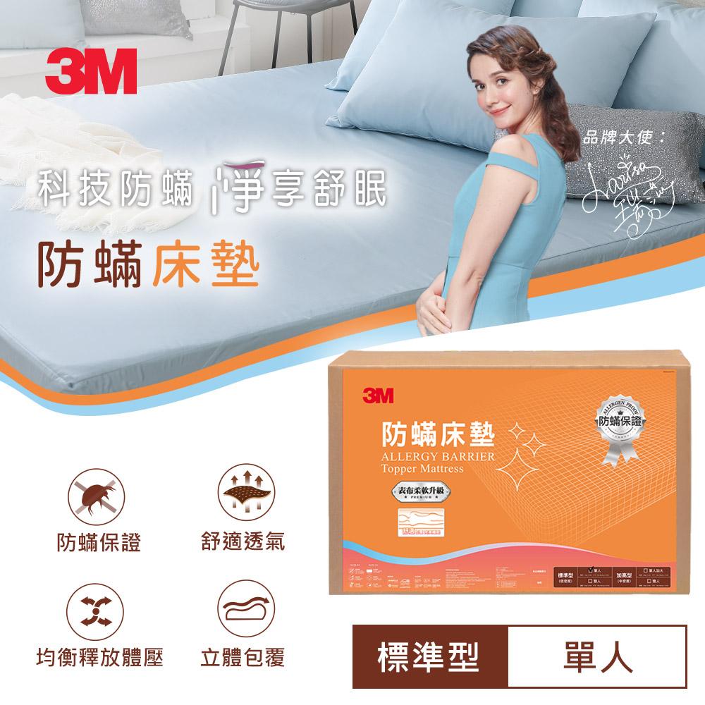 【3M】 防蹣床墊-低密度標準型 單人3 X 6.2