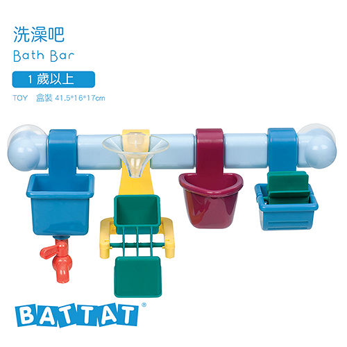 【美國B.Toys感統玩具】洗澡吧_Battat系列