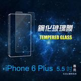 蘋果 Apple iPhone 6/6S Plus 專業超薄鋼化膜(PC029-3)