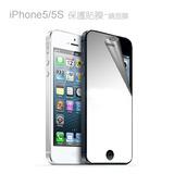蘋果 Apple iPhone 5 鏡面抗刮螢幕保護膜 (PC027-2)