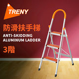 TRENY-防滑三階扶手梯