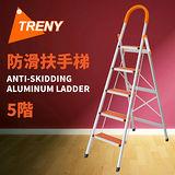 TRENY-防滑五階扶手梯