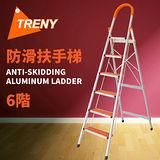 TRENY-防滑六階扶手梯