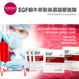 ELENSILIA FGF蝸牛萃取保濕凝膠面膜二盒8片