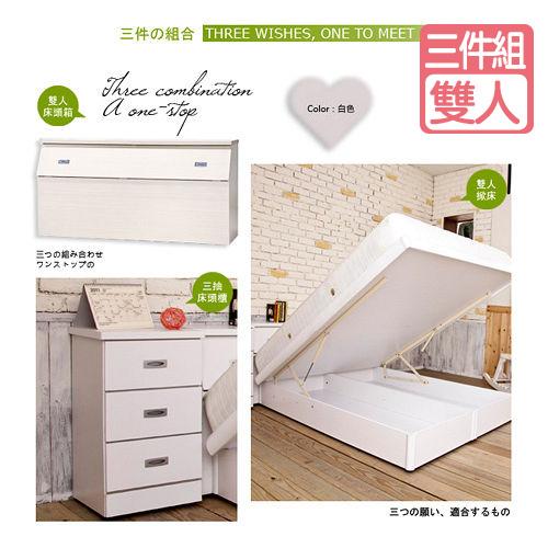 【Maslow-房東最愛】雙人3件式掀床組(白色)
