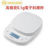 日本MAQUINO 雪白型高精密0.1g電子料理秤