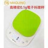日本MAQUINO 綠光型高精密0.1g電子料理秤