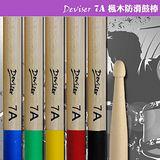 【美佳音樂】爵士鼓棒 Deviser 7A 楓木防滑鼓棒