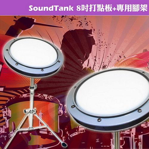 【美佳音樂】SoundTank 8吋打點板/打擊練習墊+專用腳架(贈鼓棒)