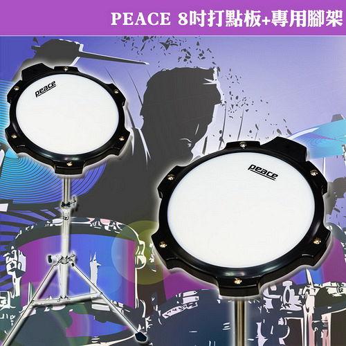 【美佳音樂】PEACE 8吋打點板/打擊練習墊+專用腳架(贈鼓棒)