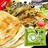 任選-禾圃原 古早味薄脆蔥油餅(5片/包)