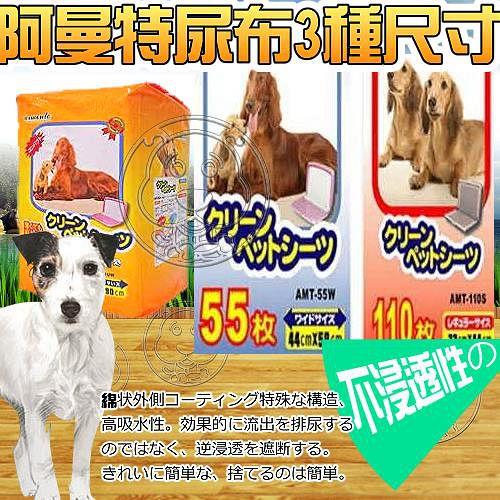 阿曼特armonto《犬用》抗菌尿布 三種尺寸 共6包