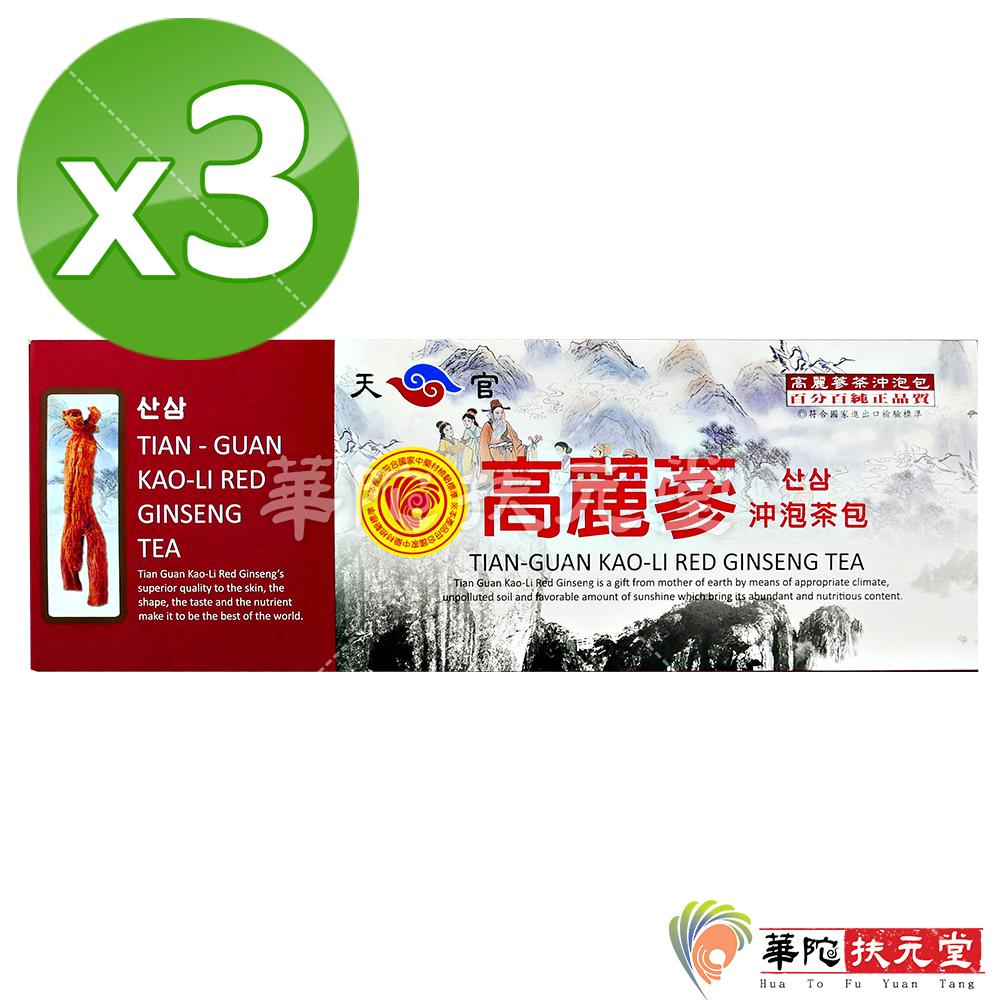 【華陀扶元堂】天官 高麗蔘沖泡茶包(2G/入X20/盒)x3