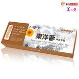 【華陀扶元堂】天官 東洋蔘沖泡茶包(2G/入X20/盒)